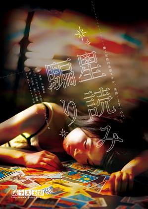 Hosiyomi_omote13_570x800